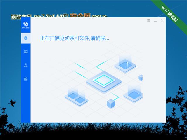 雨林木风 Win7 Sp1 64位国庆安全版 v2021.10