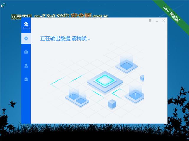 雨林木风 Win7 Sp1 32位国庆安全版 v2021.10