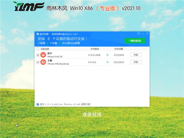 雨林木风 Win10 32位国庆专业版 v2021.10