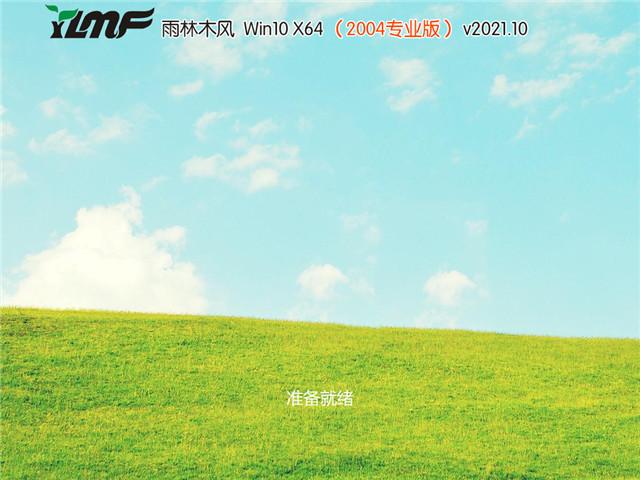 雨林木风 Win10 64位国庆专业版(2004) v2021.10