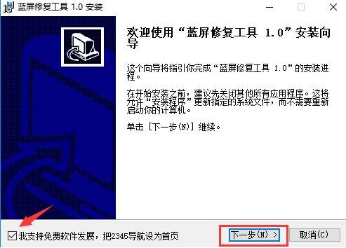 win10蓝屏修复软件使用教程