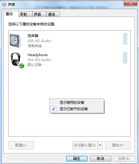 Win7系统重装后耳机没声音
