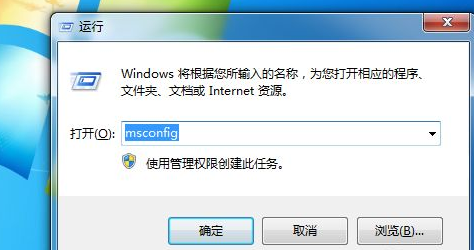 Win7软件开机自启动怎么关闭?Win7开机自启动程序关闭方法