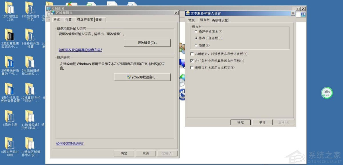 Win7取消透明状态方法