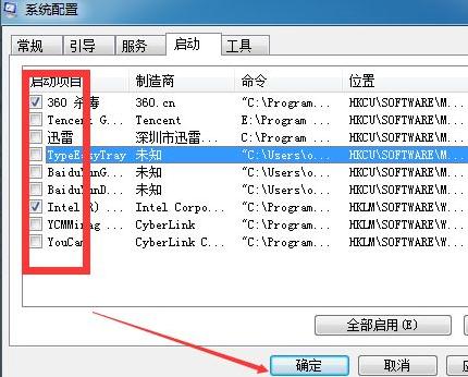 Win7软件开机自启动怎么关闭