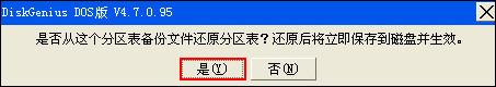 硬盘分区表如何修复?磁盘分区表修复方法介绍
