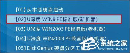 如何在PE系统(U盘)中将硬盘重新分区?