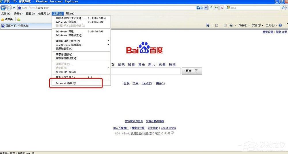 WinXP系统LOL安全证书不可用怎么办