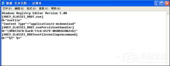 XP系统提示exe文件没有关联程序时如何处理?