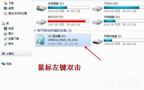Win7怎么安装双系统 Win7安装双系统方法