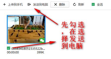 微信小视频怎样从电脑导出