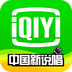 爱奇艺 v9.7.0