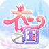 衣之国-梦想穿搭经营手游 v1.7.1.6