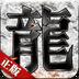 传奇战域-正版 v9.7