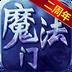 魔法无敌 v3.20.0
