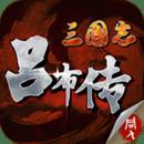 三国志吕布传 v1.3.09