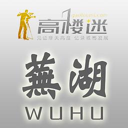 高楼迷-芜湖 v6.0.140730