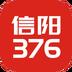 信阳376 v3.2.0