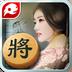 美女水墨象棋 v1.0
