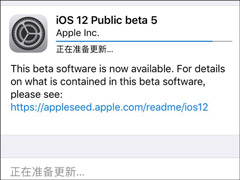 苹果发布iOS 12 beta 5公测版更新