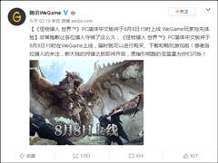 腾讯WeGame宣布国行版《怪物猎人:世界》8月8日15点上线