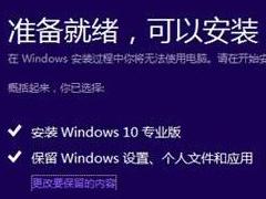 Win10系统怎么安装iso镜像文件 Win10系统安装iso镜像文件方法
