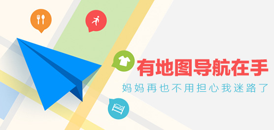 地图导航软件推荐