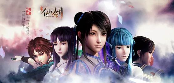 仙剑游戏下载