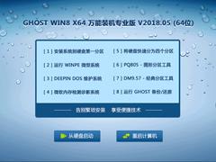 GHOST WIN8 X64 万能装机专业版 V2018.05 (64位)