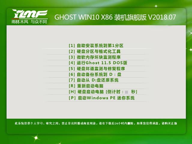 雨林木风 GHOST WIN10 X86 装机旗舰版 V2018.07(32位)