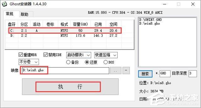 GHOST WIN8 X64 装机专业版 V2018.07 (64位)