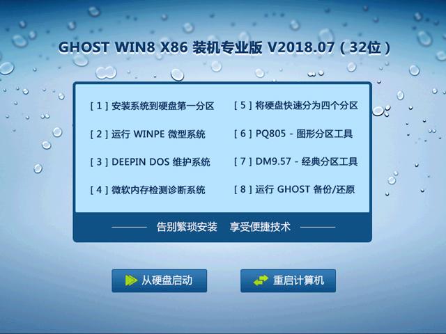 GHOST WIN8 X86 装机专业版 V2018.07 (32位)