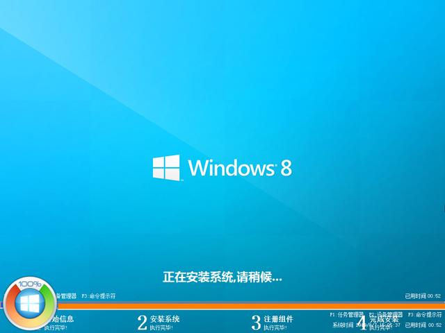 GHOST WIN8 X86 装机专业版 V2018.08 (32位)