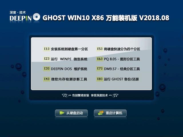 深度技术 GHOST WIN10 X86 万能装机版 V2018.08(32位)