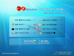 番茄花园 GHOST WIN10 X86 官方稳定版 V2018.08(32位)