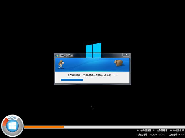 电脑公司 GHOST WIN10 X64 电脑专用版 V2018.08(64位)