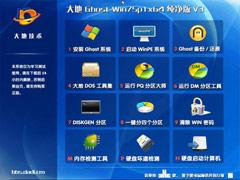 大地 Ghost Win7 Sp1 x64 纯净版 V3