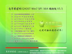 青苹果家园 GHOST Win7 SP1 x64 旗舰版 V5.5 【64位.免激活】