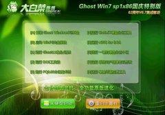 大白菜 Ghost win7 sp1 X86 国庆节装机版 V5.7
