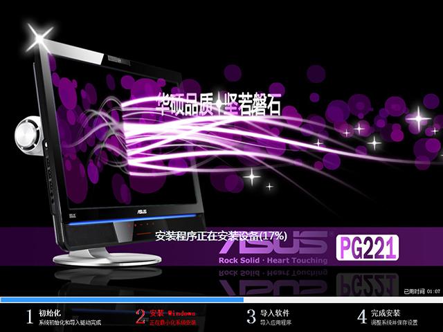 华硕 ASUS GHOST Win7 SP1 笔记本专用装机版  V2014.05(64位)