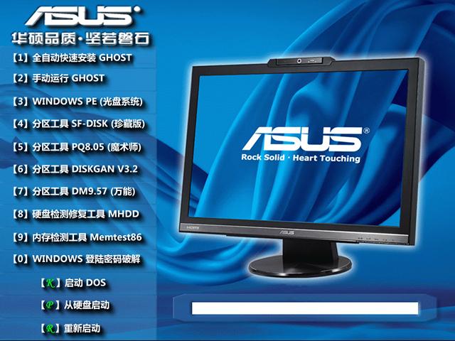 华硕 ASUS GHOST WIN7 SP1 笔记本万能装机版 V2014.09(32位)