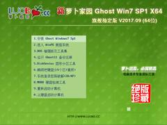 萝卜家园 GHOST WIN7 SP1 X64 旗舰稳定版 V2017.09 (64位)