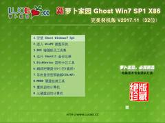 萝卜家园 GHOST WIN7 SP1 X86 完美装机版 V2017.11 (32位)