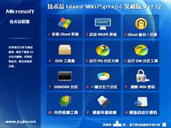 技术员联盟 GHOST WIN7 SP1 X64 游戏体验版 V2017.12 (64位)