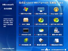 技术员联盟 GHOST WIN7 SP1 X86 完美装机版 V2018.04  (32位)