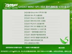 雨林木风 GHOST WIN7 SP1 X64 装机旗舰版 V2018.07(64位)