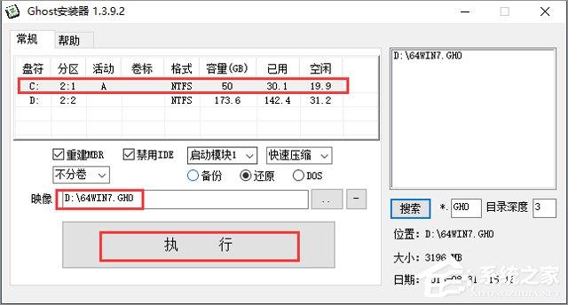 风林火山 GHOST WIN7 SP1 X86 万能装机版 V2018.08 (32位)