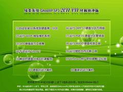 绿茶系统 GHOST XP SP3 2011 V11 终极纯净版