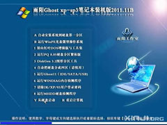 雨阳 Ghost Xp Sp3 笔记本通用版 v2011.11B