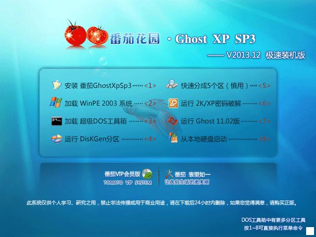 番茄花园 GHOST XP SP3 极速装机版 V2013.12